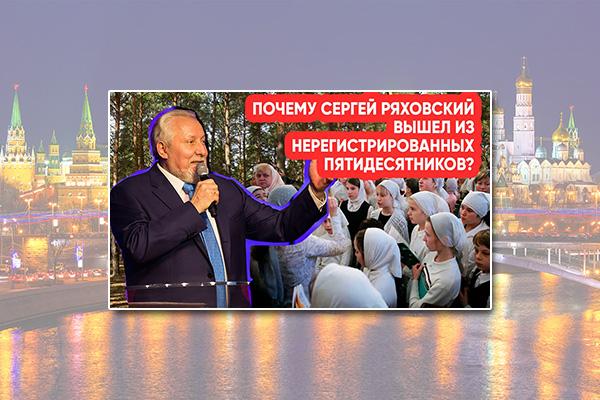 Почему Сергей Ряховский вышелиз…