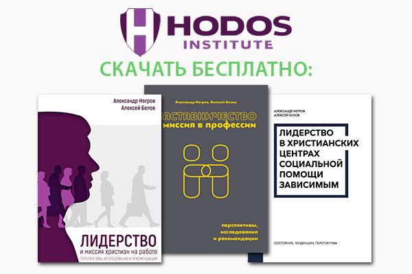 Скачайте бесплатно книги Hodos Institute
