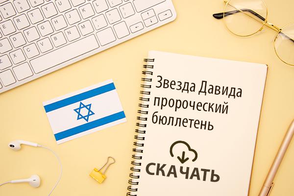 Газета «Звезда Давида», №№28-31