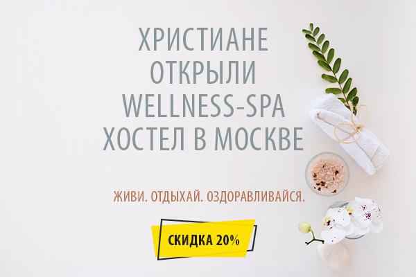 Инновационный wellness-хостел в Москве