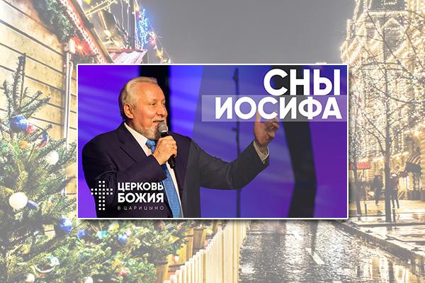 Сергей Ряховский: СныИосифа