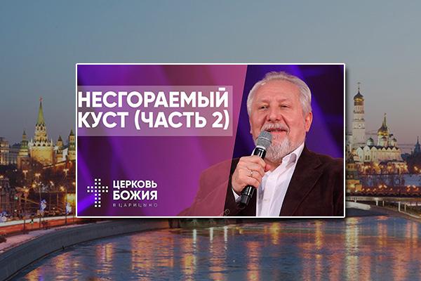 Сергей Ряховский: Несгораемый куст (часть2)