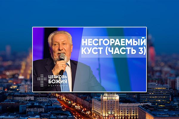 Сергей Ряховский: Несгораемый куст (часть3)