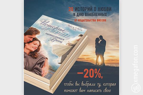 20 историй любви кДню влюбленных