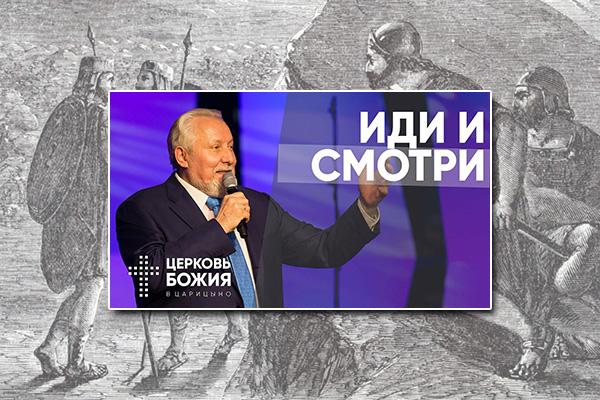 Сергей Ряховский: Иди исмотри