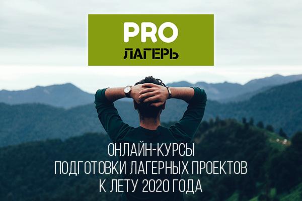 Лагерь 2020: легко, энергично, по-новому!