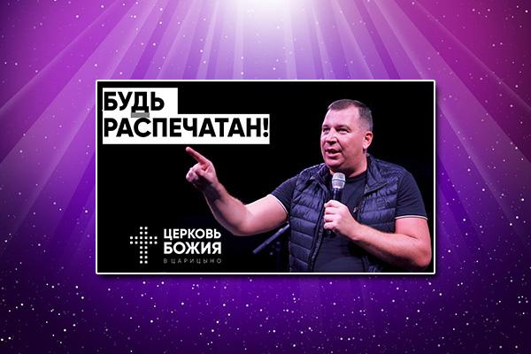 Владимир Ашаев: Будь распечатан!