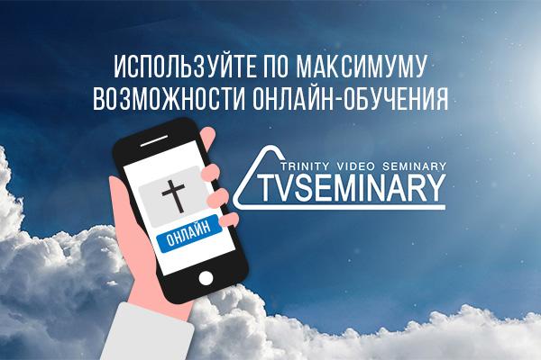 Христианское онлайн-обучение