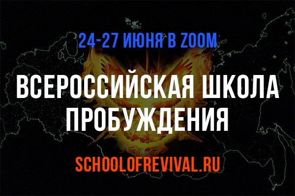 Всероссийская школа пробуждения вZoom