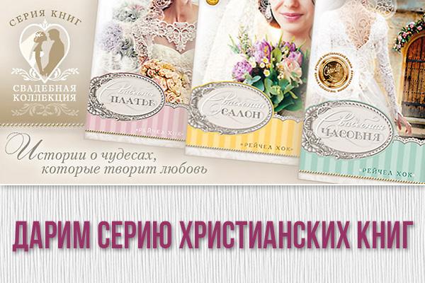 Дарим серию книг «Свадебная коллекция»