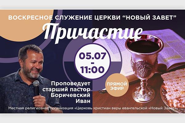 Иван Боричевский: Причастие
