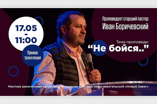 Иван Боричевский: Не бойся