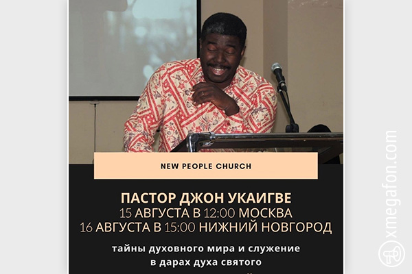 Пастор Джон Укаигве вМоскве иН.Новгороде