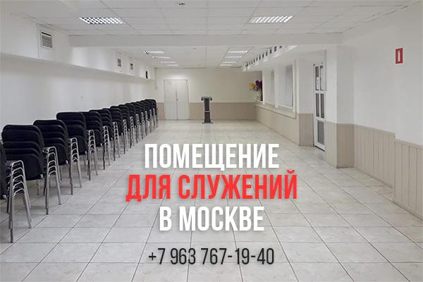 Помещение дляслужений вМоскве