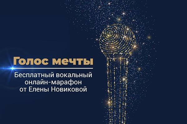 Голос мечты — марафон сЕленой Новиковой
