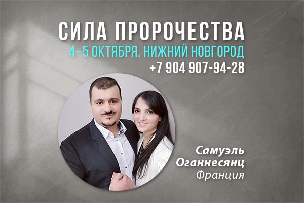 Сила пророчества вНижнем Новгороде