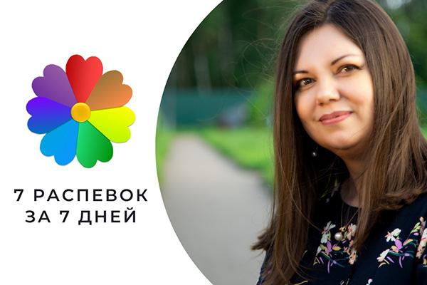Елена Новикова: 7распевок за7дней
