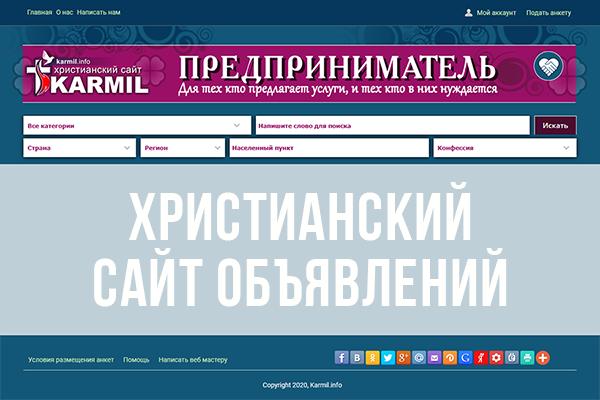 Христианский сайт объявлений