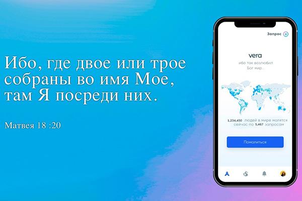 Vera App соединяет весь мир вмолитве