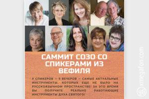Саммит СОЗО соспикерами изВефиля
