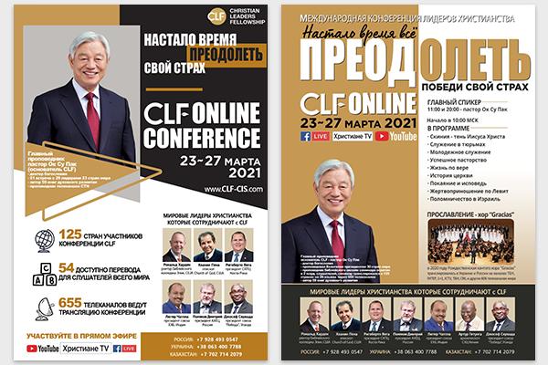 Мировые лидеры христианства. Онлайн-конференция