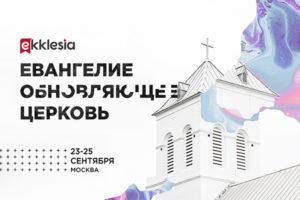 Конференция «Евангелие, обновляющее церковь»