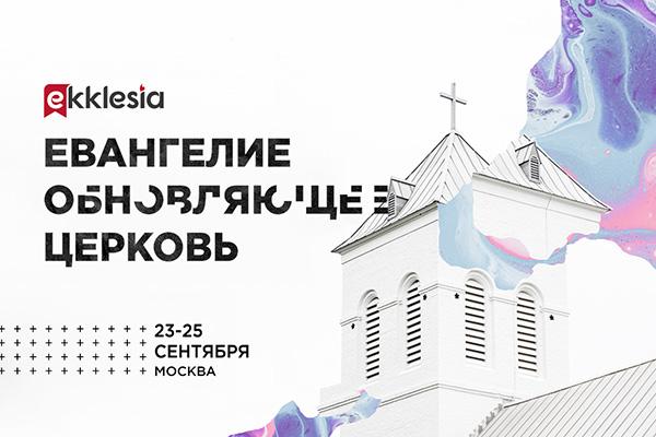 Конференция об обновлении Церкви вМоскве