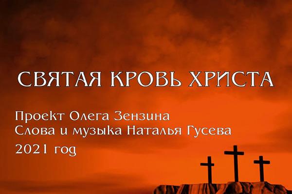 Видео песни: Святая кровь Христа