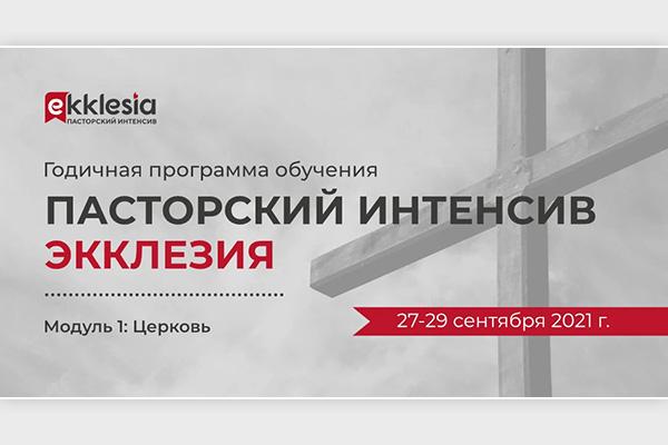 Пасторский интенсив «Экклезия»