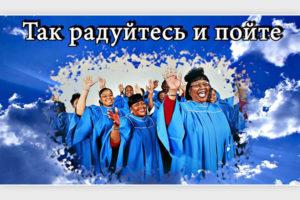 Христианство — религия радости [позитивное видео]