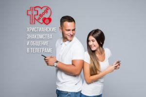Христианский чат знакомств вТелеграме