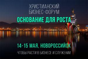 Христианский бизнес-форум вНовороссийске