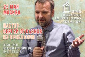 22 мая — Сергей Лукьянов вМоскве