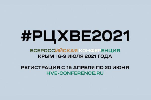 Конференция РЦХВЕ вКрыму+ слетPASSWORD
