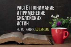 Библейская грамотность внутри церкви