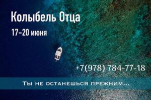 Трансформационные выходные вКрыму