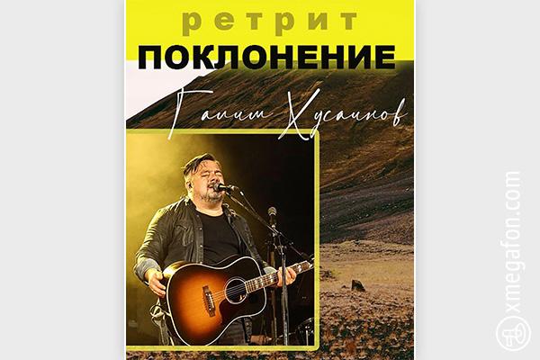 Ретрит поклонения сГалимом Хусаиновым