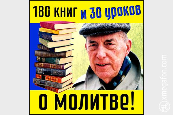 180 книг + 30 уроков о молитве