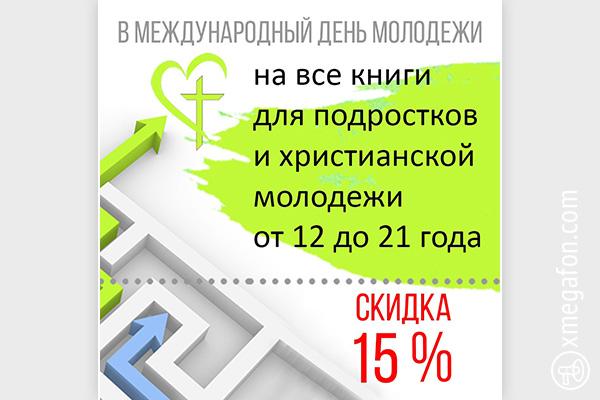 Youth Day: -15% накниги длядетей имолодежи