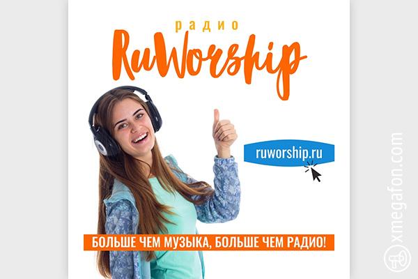 RuWorship — радио, славящее Господа