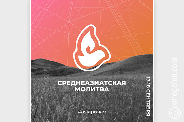 Молитва заСреднюю Азию пройдет онлайн