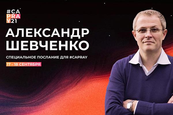 Специальное послание Александра Шевченко