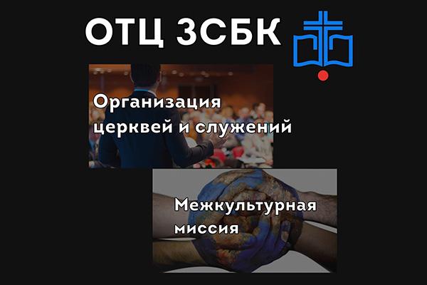Набор на программы ОТЦЗСБК