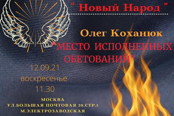 Место исполненных обетований вМоскве