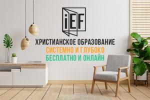 Курс iEF: системно, глубоко, бесплатно, онлайн