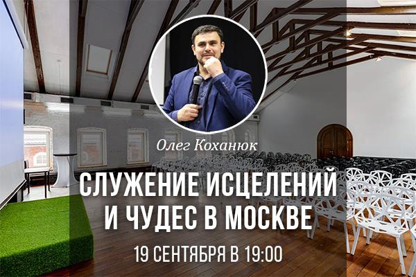 Служение исцелений ичудес вМоскве