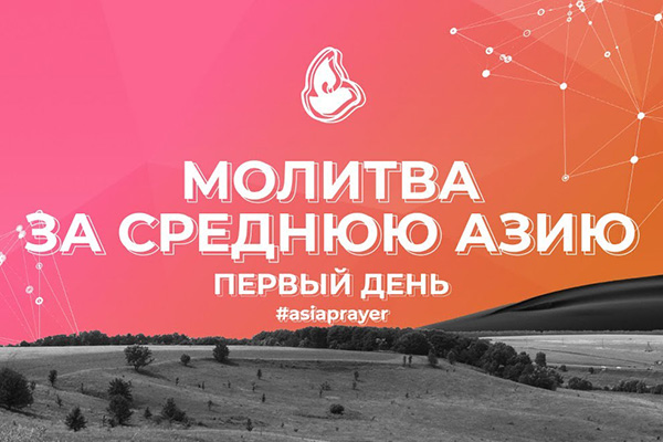 Central Asia Pray 21: Мы уже начали!
