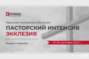 Пасторский интенсив сразу послеEkklesia