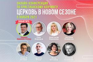 Онлайн-конференция похристианскому коучингу
