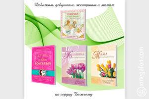 4 книги дляженщин посердцу Божьему